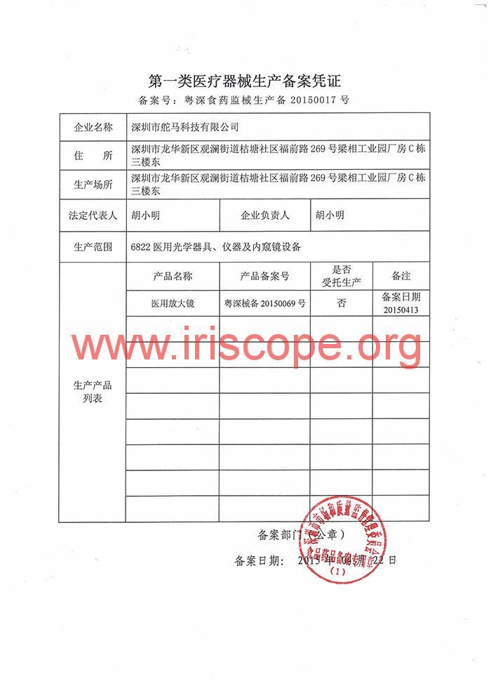 Iridology factory certificate (14)