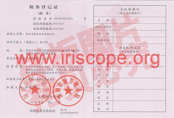 Iridology factory certificate (15)