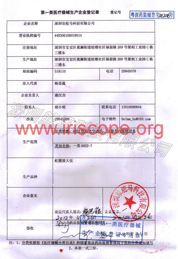 Iridology factory certificate (16)