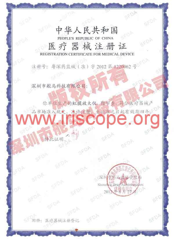 Iridology factory certificate (17)
