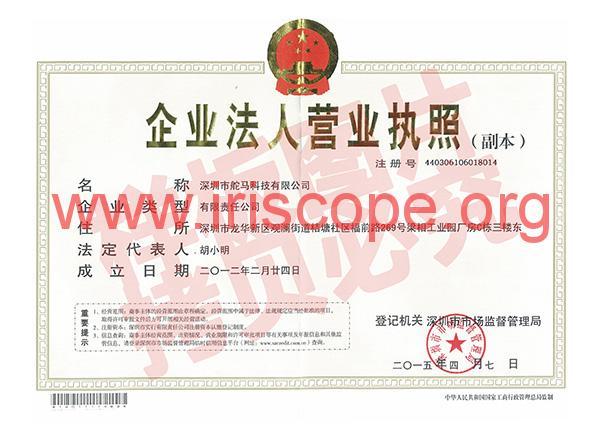 Iridology factory certificate (18)