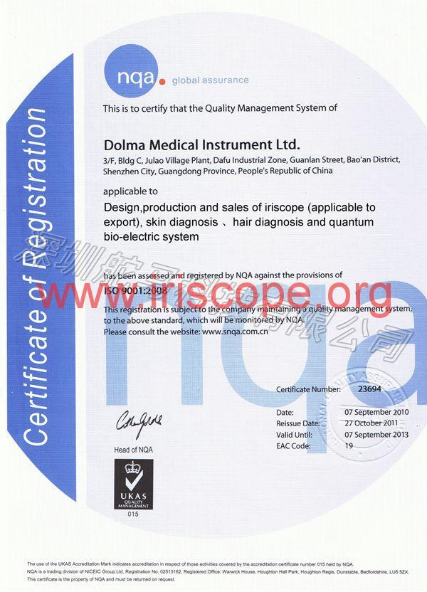 Iridology factory certificate (4)