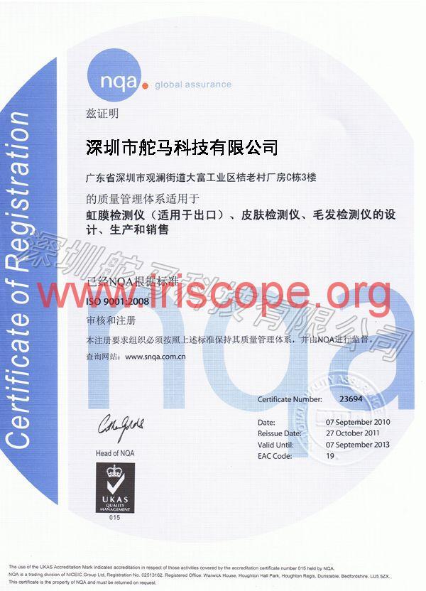 Iridology factory certificate (5)