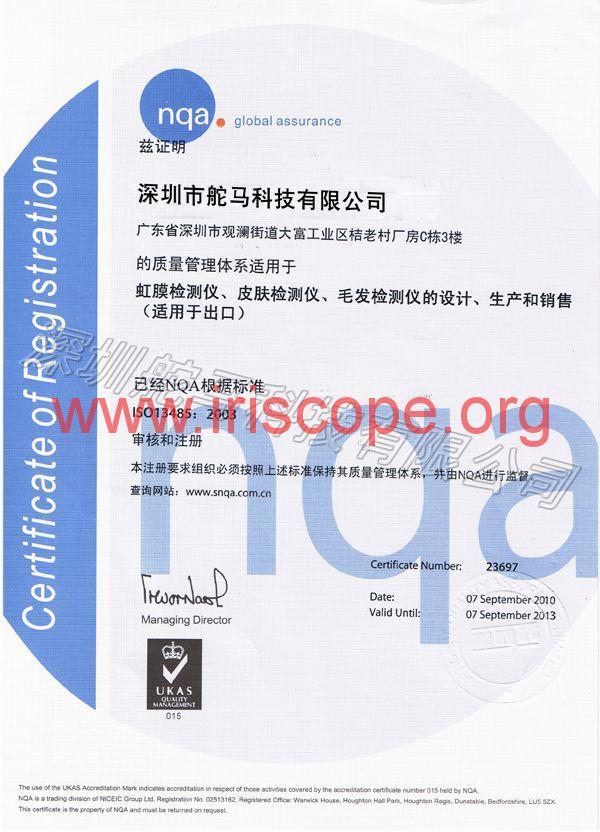 Iridology factory certificate (6)