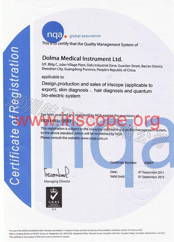 Iridology factory certificate (7)