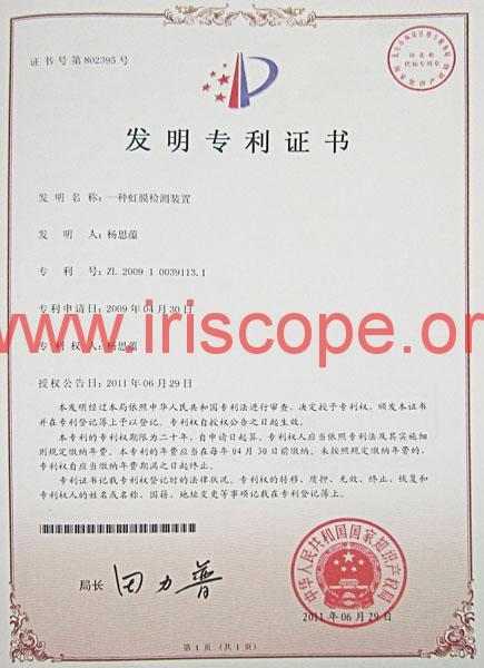 Iridology factory certificate (8)