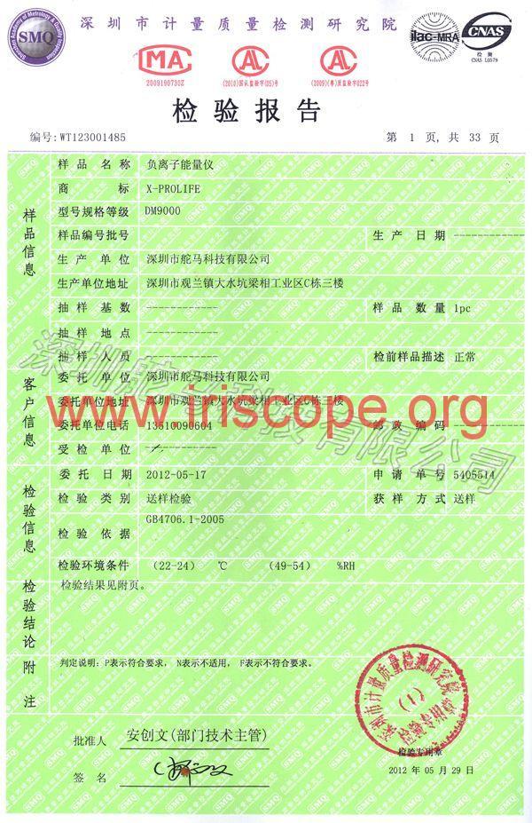 Iridology factory certificate (9)